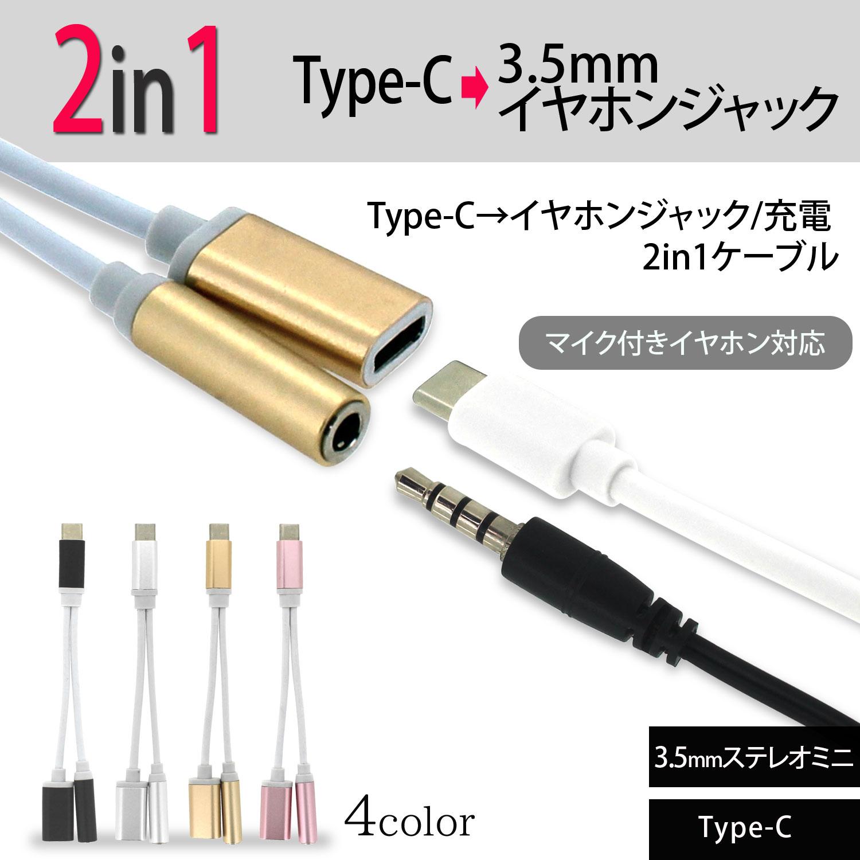 【送料無料】 2in1 Type-C 3.5mm イヤホンジャック 充電 ケーブル 2股 ステレオミニ 音声 イヤホン端子 変換 イヤホン 接続 USB type-c タイプc 変換プラグ スマホ タブレット