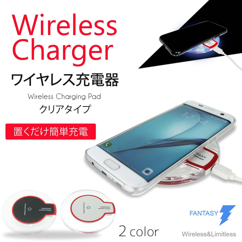 Galaxy S7 edge SCV33 【メール便送料無料】ワイヤレス充電器 クリアタイプ 置くだけ充電 簡単 コンパクト 軽量 ワイヤレスチャージャー 無線充電 スマホ