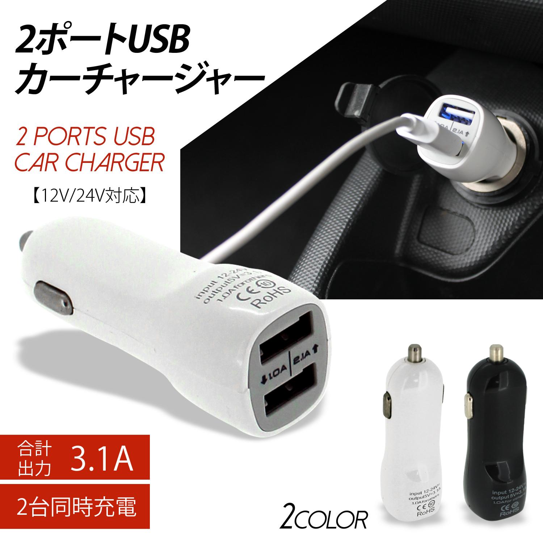 【送料無料】 2ポート USB カーチャージャー 3.1A カーシガー スマホ 充電 車載 2台 同時充電 2.1A 急速充電 シガーソケット コンパクト 12V 24V 2口 車載充電器