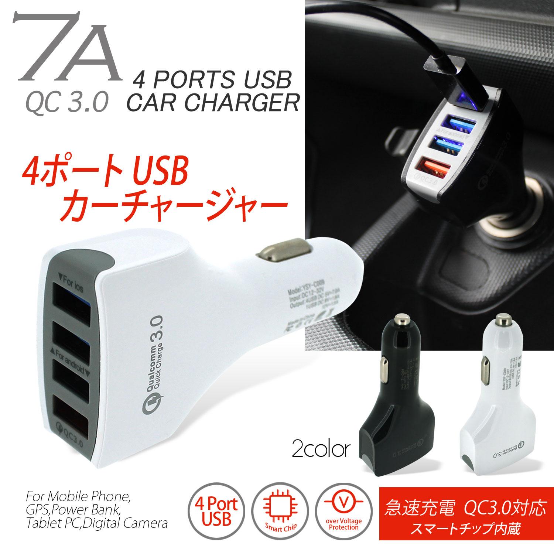 【送料無料】 4ポート USB カーチャージャー 7A 急速充電 クイックチャージ Quick Charge3.0 QC3.0 対応 スマートチップ 内蔵 車載 4台 同時充電 カーシガー 充電 シガーソケット