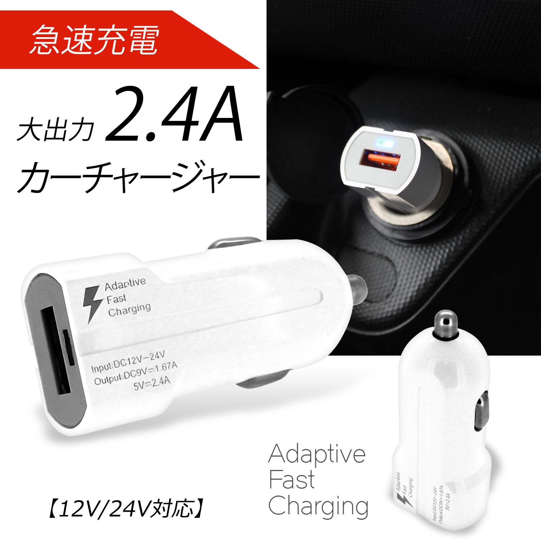 【送料無料】 急速充電 大出力 2.4A カーチャージャー シガーソケット式 USBポート 1ポート スマホ タブレット 充電 車載 カーシガー コンパクト 12V 24V 車載充電器