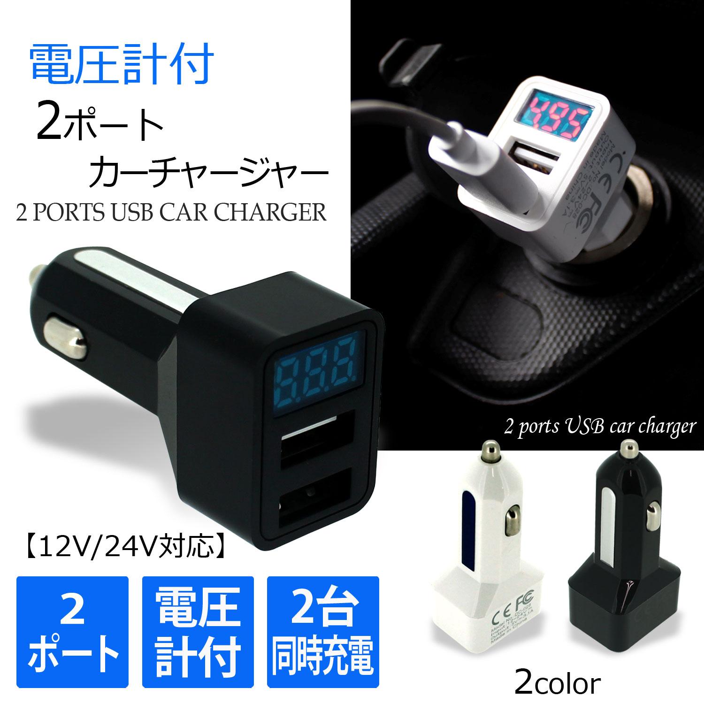【送料無料】電圧計付き 2ポート カーチャージャー USB 3.1A カーシガー デジタル スマホ 充電 車載 2台 同時充電 シガーソケット コンパクト スリム 12V 24V 2口 車載充電器 電圧 電流 バッテリーチェック