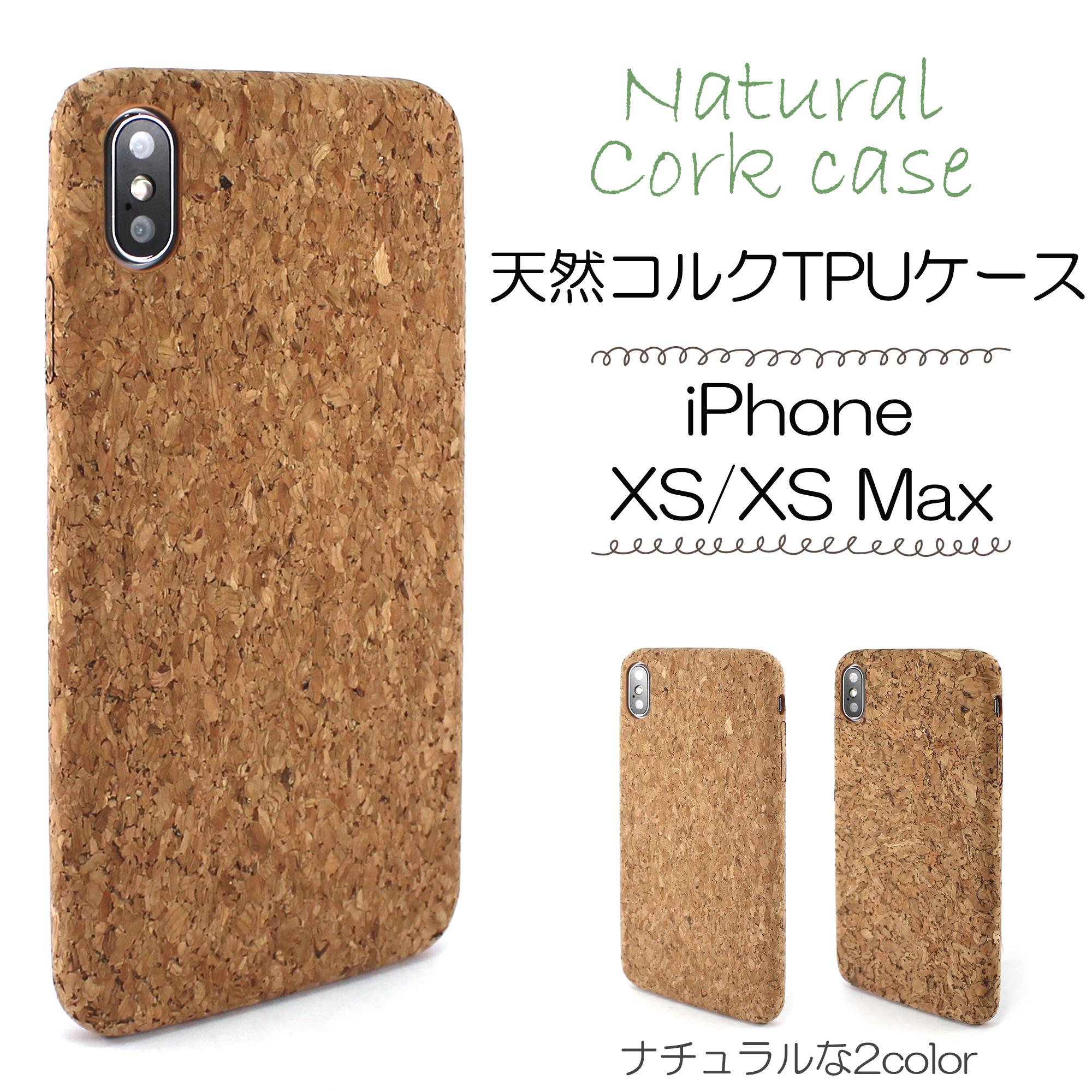 b9204d4469 【送料無料】 天然コルク TPU ケース iPhoneXS iPhoneXS Max 背面型 スマホケース 天然コルク