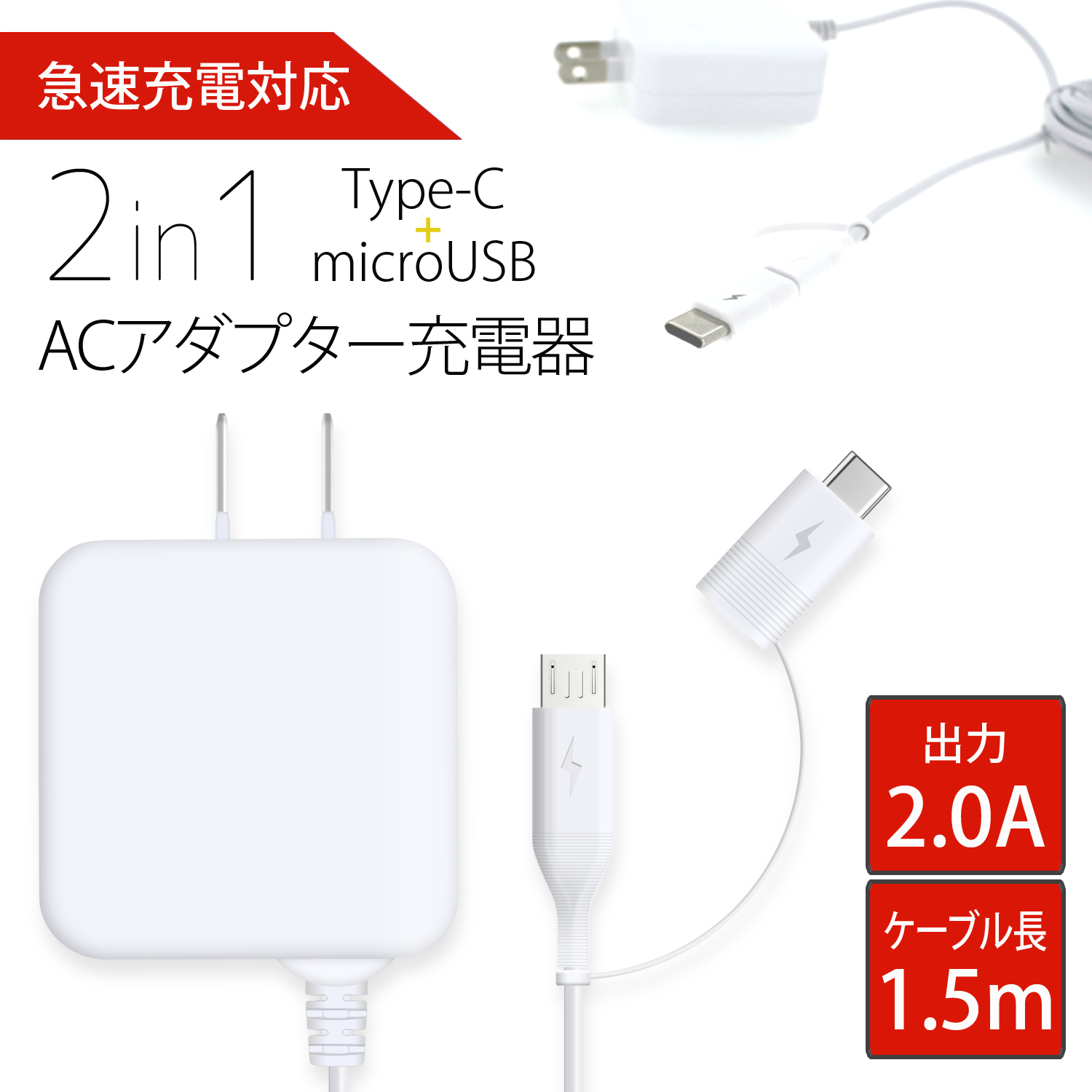 Xperia XZ1 SO-01K 【送料無料】 2in1 Type-C microUSB ACアダプター 充電器 急速充電 対応 2.0A 1.5m スマホ タブレット AC充電器 家庭用コンセント タイプC タイプc コンパクト