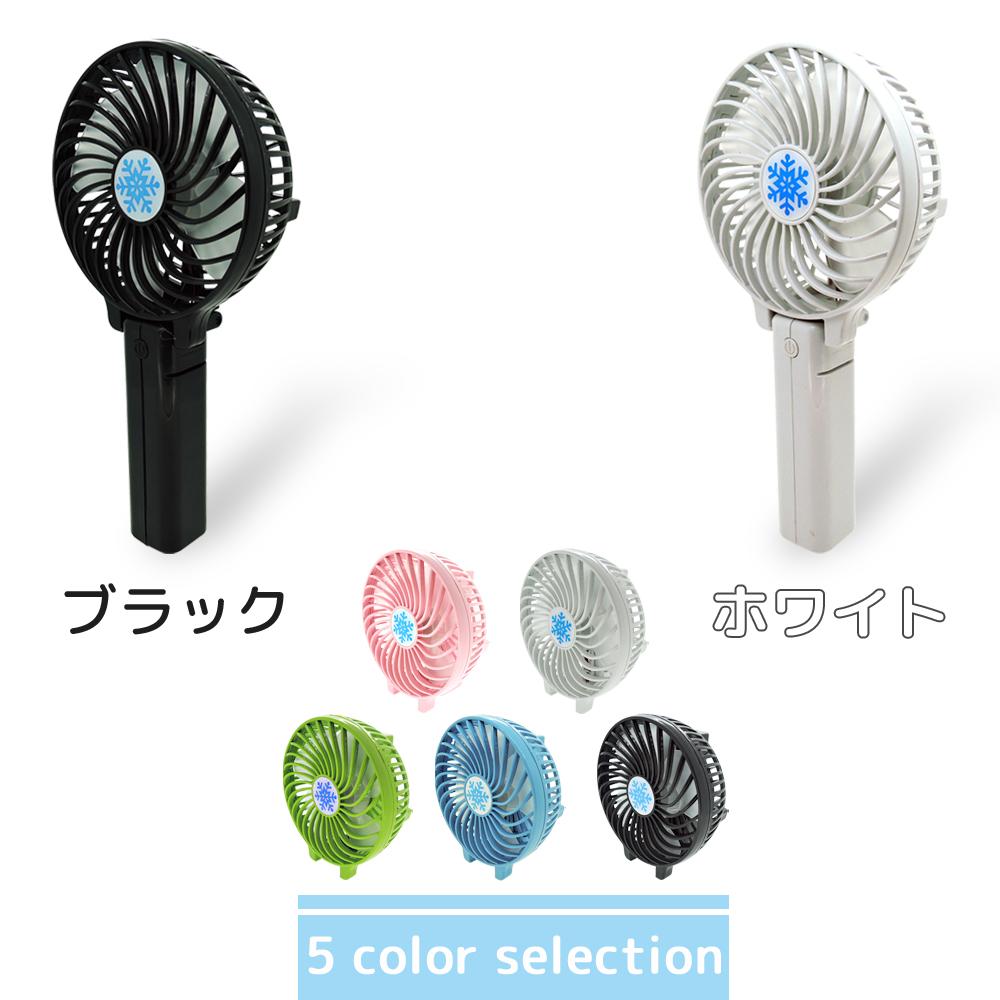microUSB 充電式 ファン デスクファン Handy Mini Fan 小型 扇風機 ミニ 節電 静か 静音 卓上 省エネ コンパクト せんぷうき 持ち運び便利
