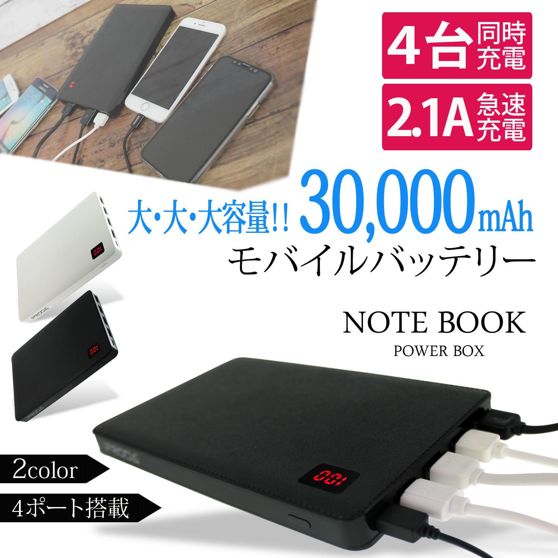 【送料無料】 モバイルバッテリー 30000mAh NOTE BOOK 大容量 4台 同時充電 2.1A 急速充電 薄型 軽量 MicroUSB スマホ タブレット 充電器 iPhone Android 4出力ポート