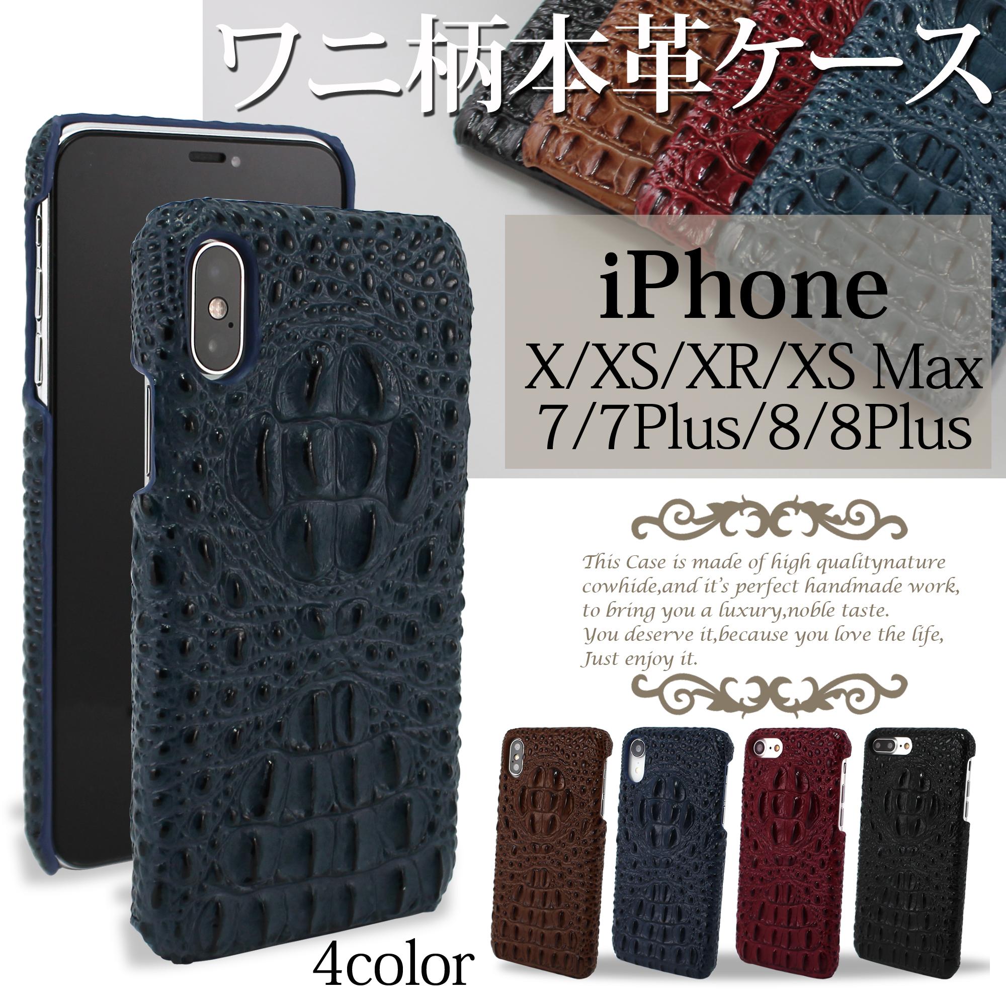 6270af97f8 【送料無料】 ワニ柄 本革 ケース iPhoneX iPhoneXS iPhoneXR iPhoneXS Max iPhone7/