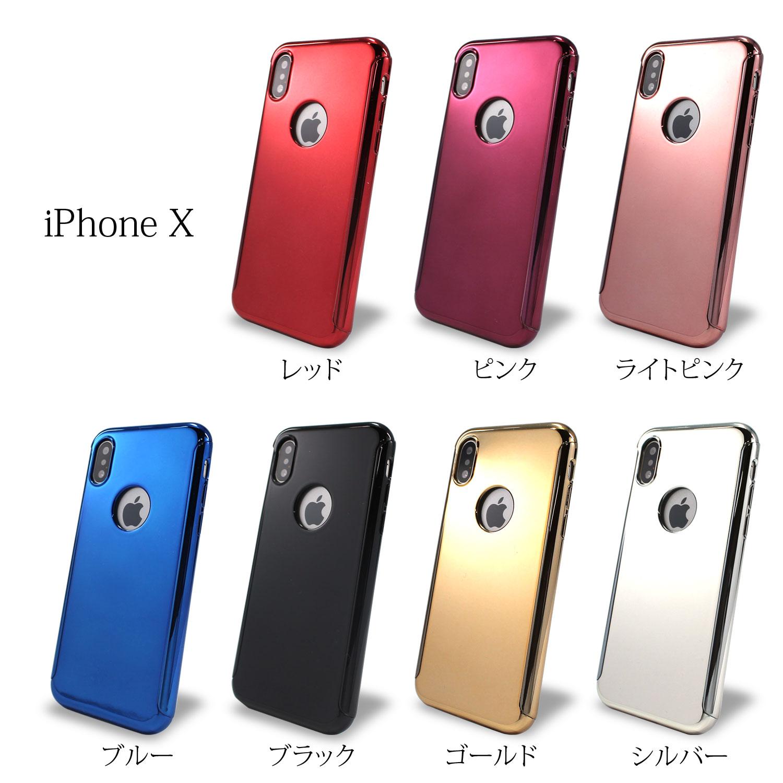 20851f671e 【送料無料】 全面 360° 保護 メッキ調 ケース iPhone iPhoneX iPhone7 iPhone8 7Plus