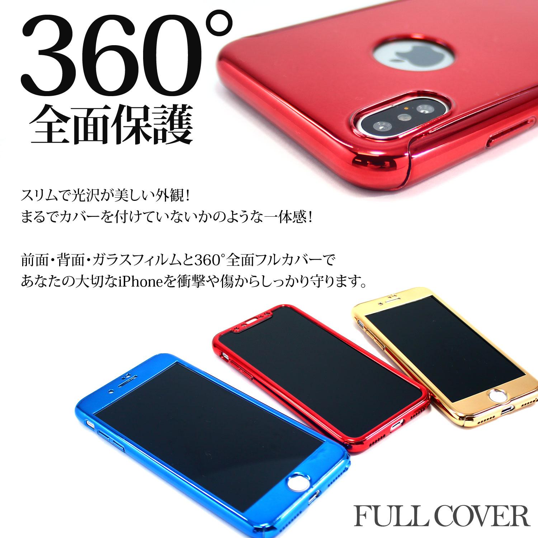 422a1b8392 【送料無料】 全面 360° 保護 メッキ調 ケース iPhone iPhoneX iPhone7 iPhone8 7Plus