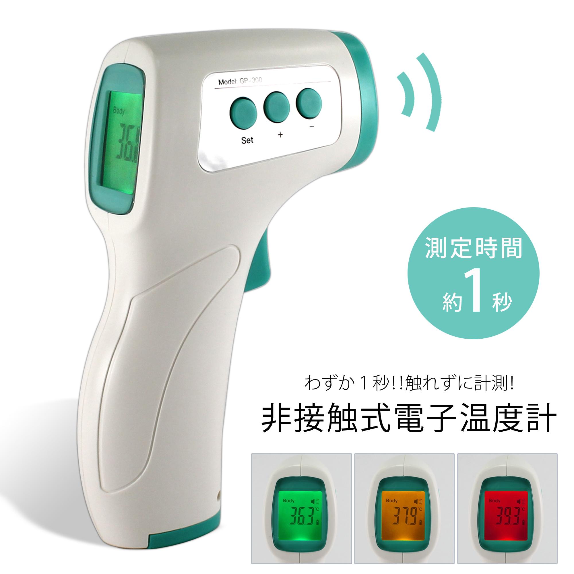 型 の 体温計 非 接触